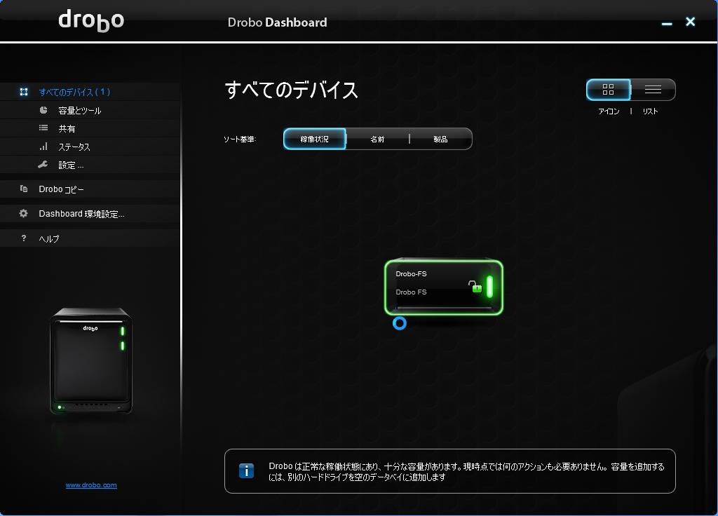 Drobo Dashboardと呼ばれる設定画面。初期設定では、特になにも設定する必要がない