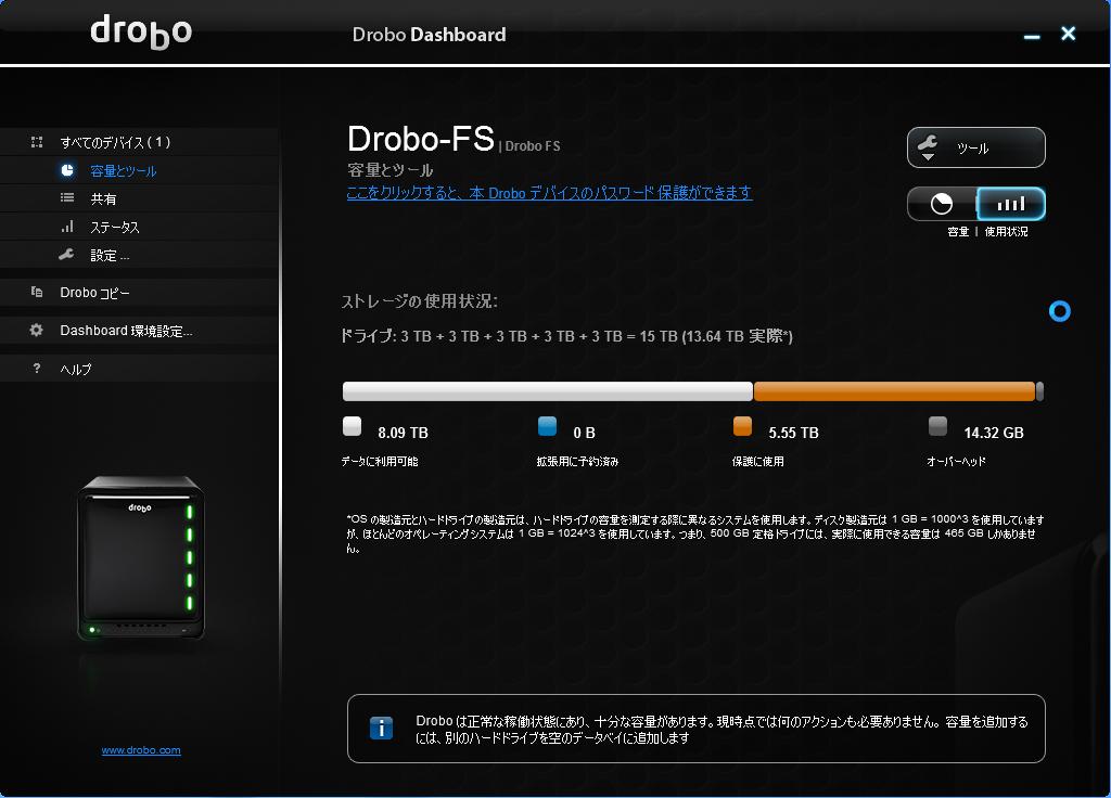 HDD容量などもわかりやすく表示可能
