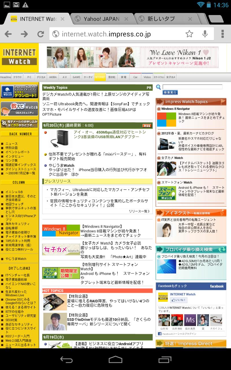 ウェブブラウザーにはChromeを搭載。こちらも動作が非常に軽く、PCとの連携でブックマークも共有できる。PC版サイトを見るのも快適