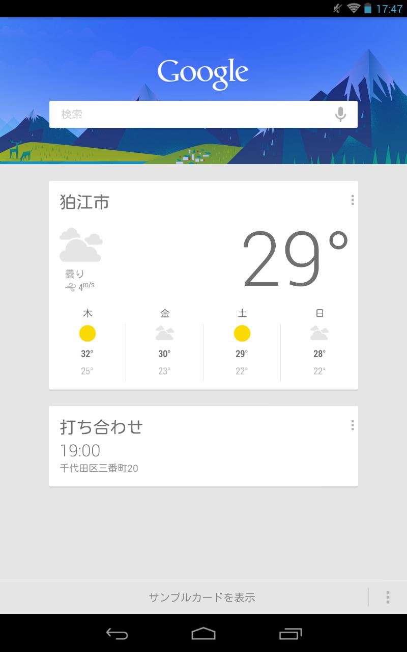 新機能のGoogle Now。ロック画面やホームボタンを上にスワイプすることでいつでも表示できる。現状はまだ使える機能が少ないが、移動時間なども含めてカレンダーの予定などを表示できる