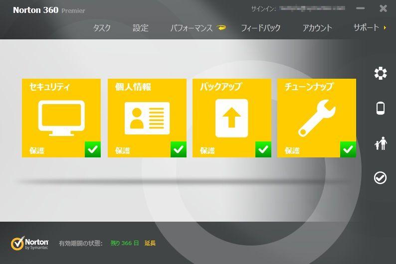 「ノートン 360」メイン画面