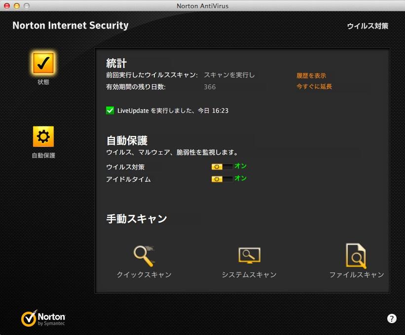 「ノートン インターネットセキュリティ Mac版」メイン画面