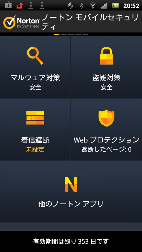 「ノートン モバイルセキュリティ」メイン画面