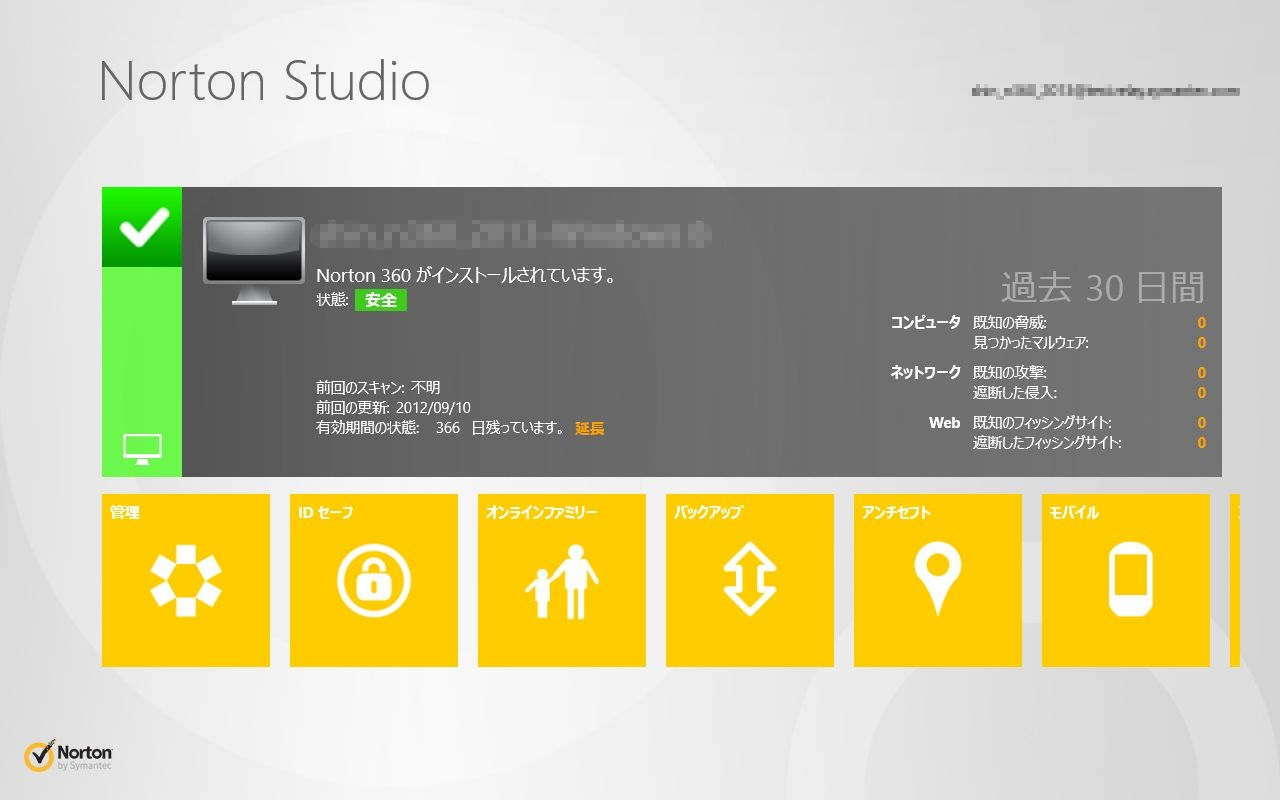 Windows 8の「Norton Studio」画面