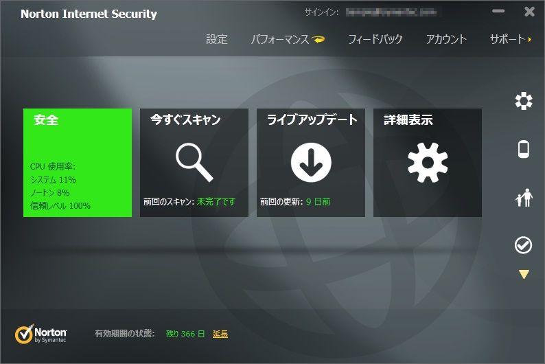 「ノートン インターネットセキュリティ(NIS)」メイン画面