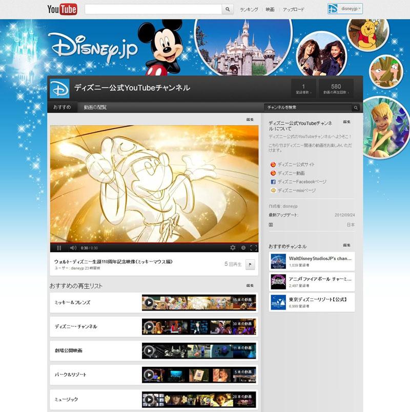 ディズニー公式YouTubeチャンネル(C)Disney/Pixar
