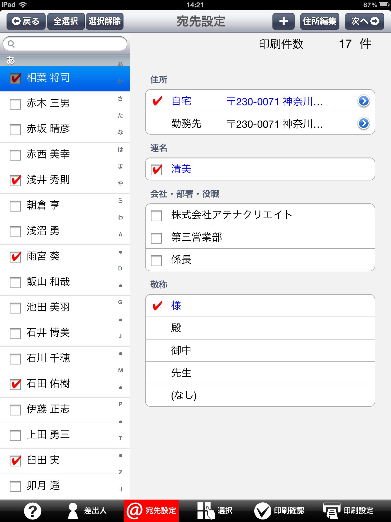 宛先はiPadの標準アプリ「連絡先」から読み込み、ここで編集すると自動的に「連絡先」に反映される