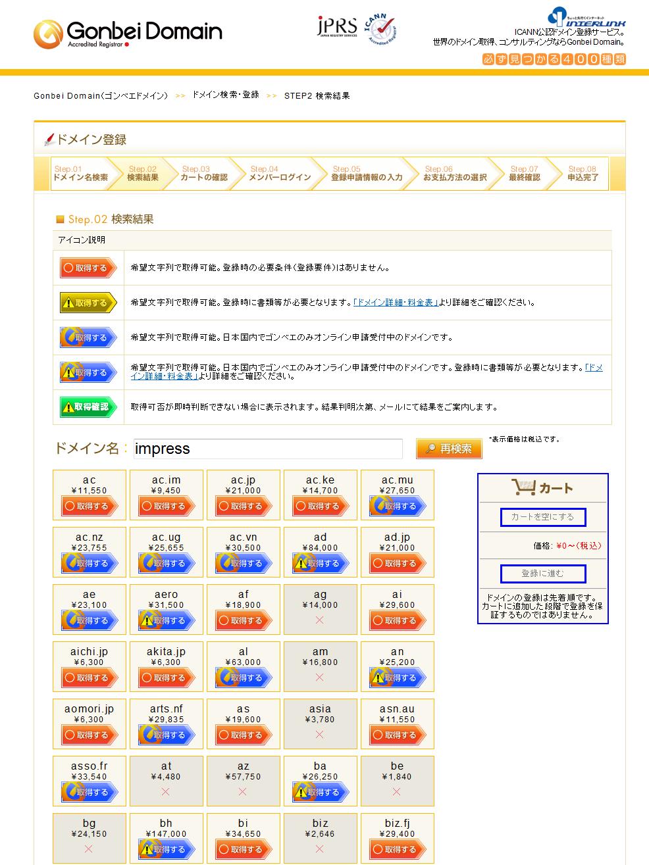 取得可否の検索結果例(ただし画像は、500種類のうち、ページの上の方に表示されたごく一部)