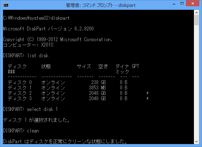 diskpartを利用してFAT32でフォーマット後、Windows 8のDVDからファイルをすべてコピーしておく