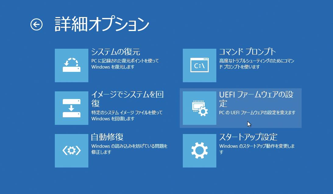Windwos 8では、OSからUEFIユーティリティを起動することができる