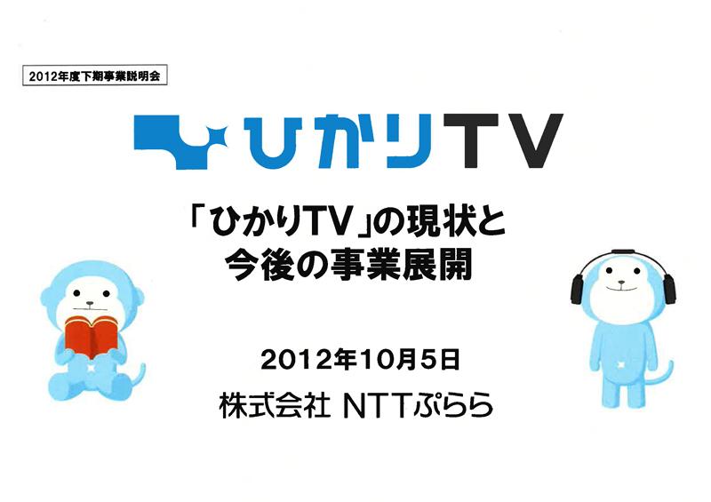 「ひかりTV」のキャラクター「ひかりカエサル」のポーズでわかる通り、電子書籍販売「ひかりTVブック」と定額音楽配信「ひかりTVミュージック」が今期の目玉