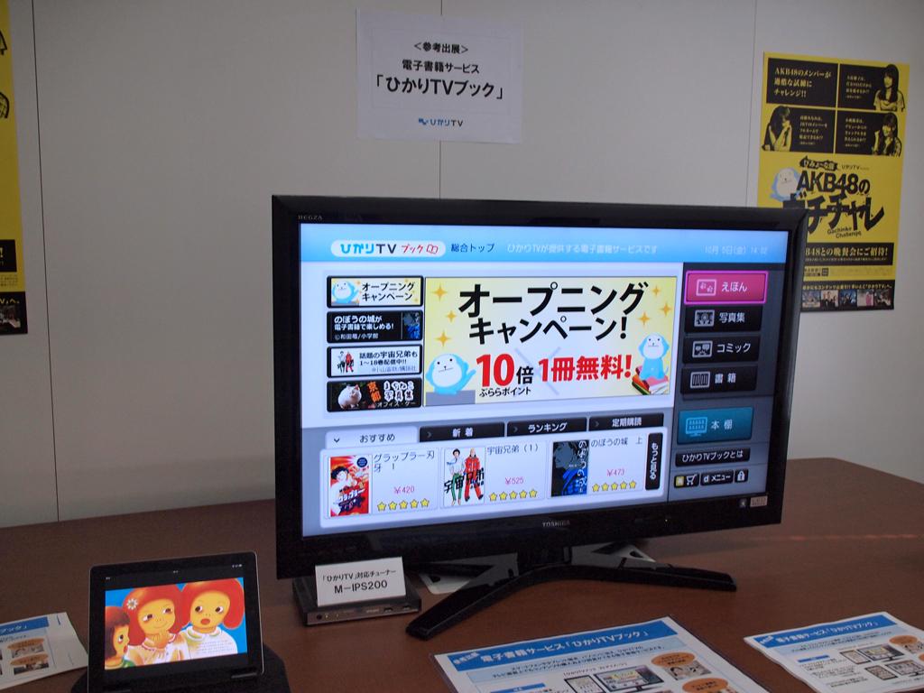 「ひかりTVブック」デモ。絵本は読み聞かせもできる。ぷららポイントで購入も可能