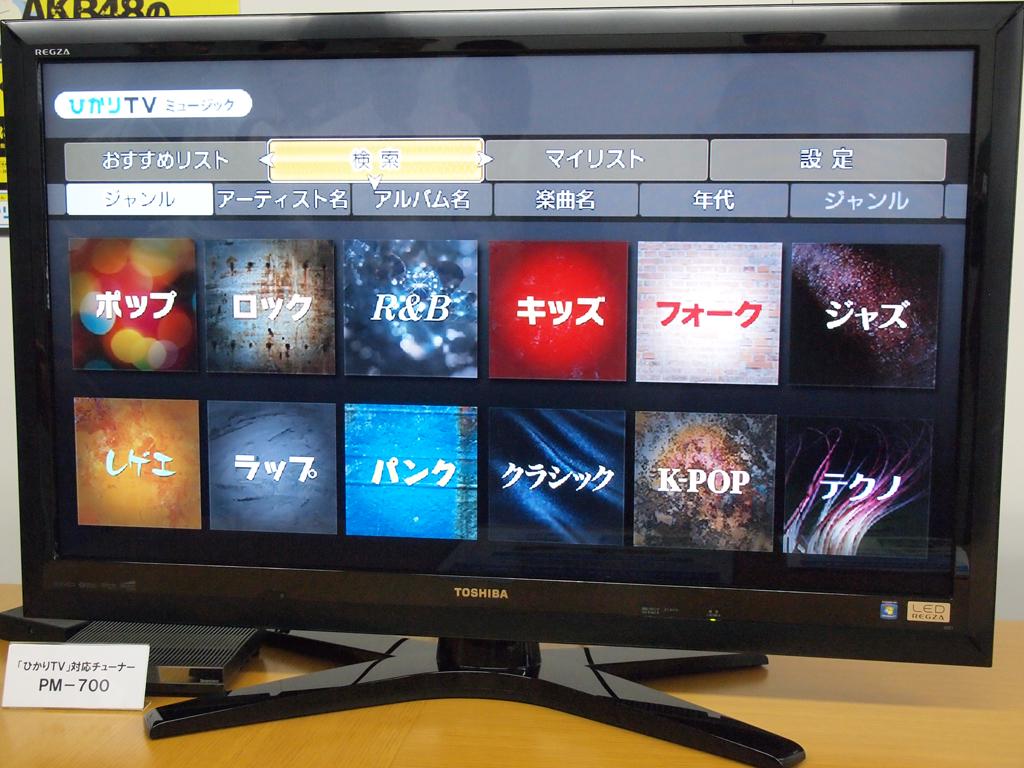 「ひかりTVミュージック」。年内にまずはスマホ向けに提供予定
