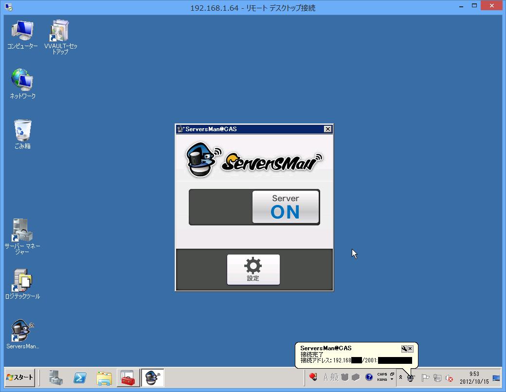 ServersMan@CASを搭載。外出先からサーバー上のデータを参照できる