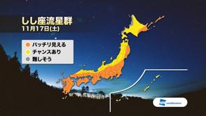「しし座流星群」の観測ピークとなる11月17日の予報