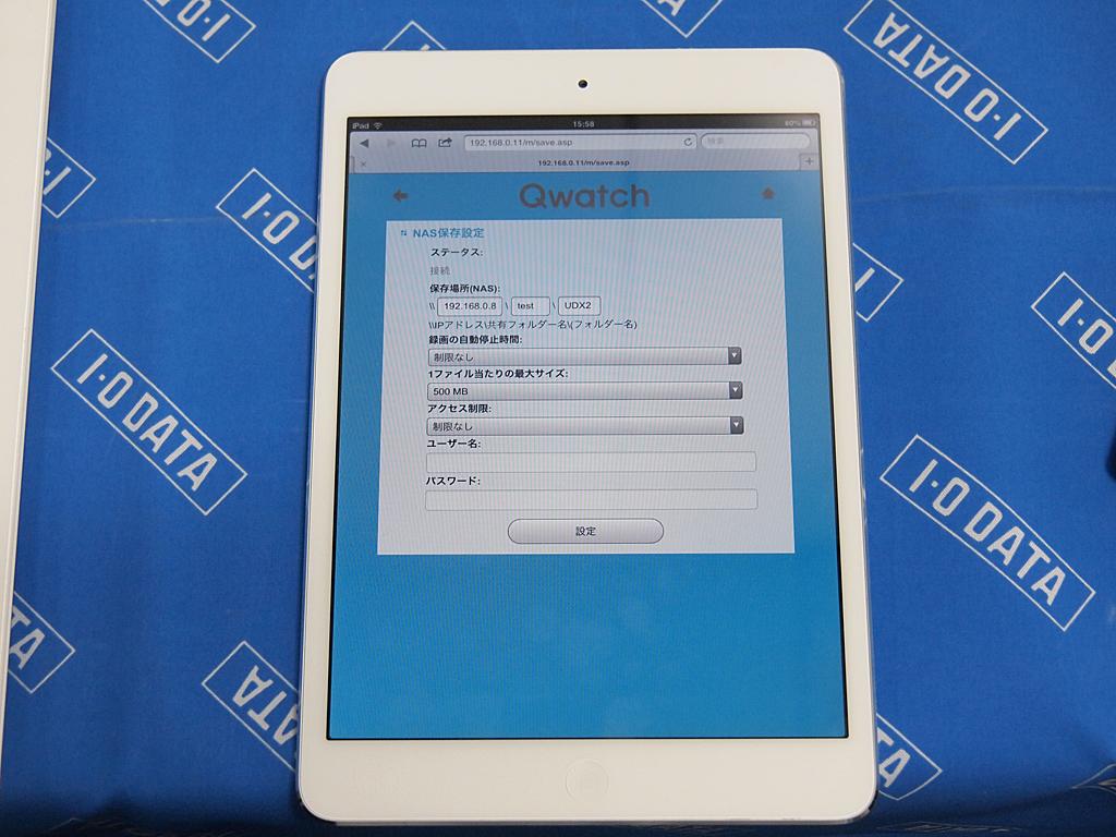 NASの保存設定もスマホ・タブレットだけでできる