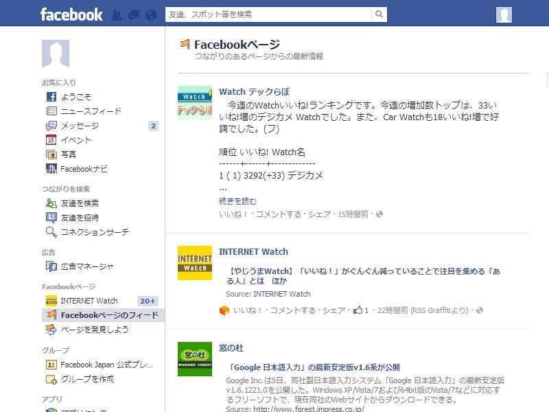 Facebookページのフィード
