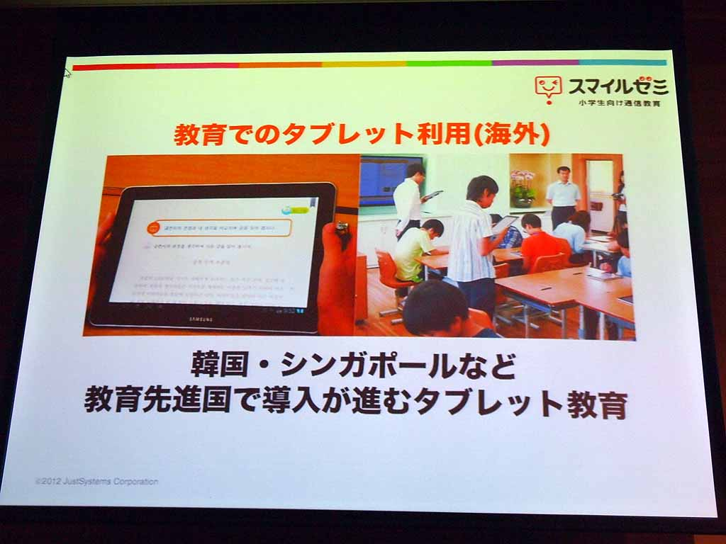 海外の、教育分野におけるタブレット利用(写真は韓国)