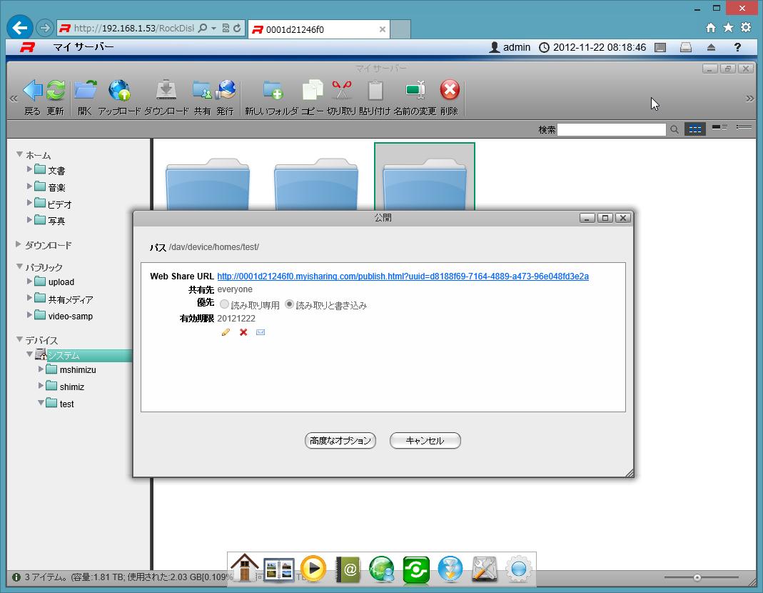 URLを自動生成してファイルやフォルダを公開可能