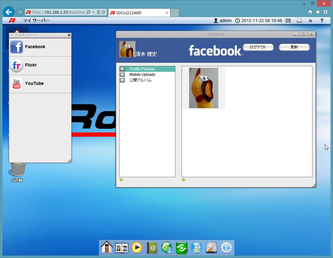 Facebookなどのソーシャルサービスとの連携も可能