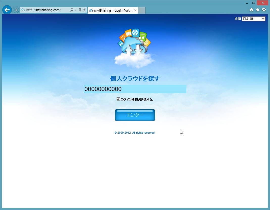LAN、WANともにインターネット上のサーバー経由でアクセス可能(初期設定時も)