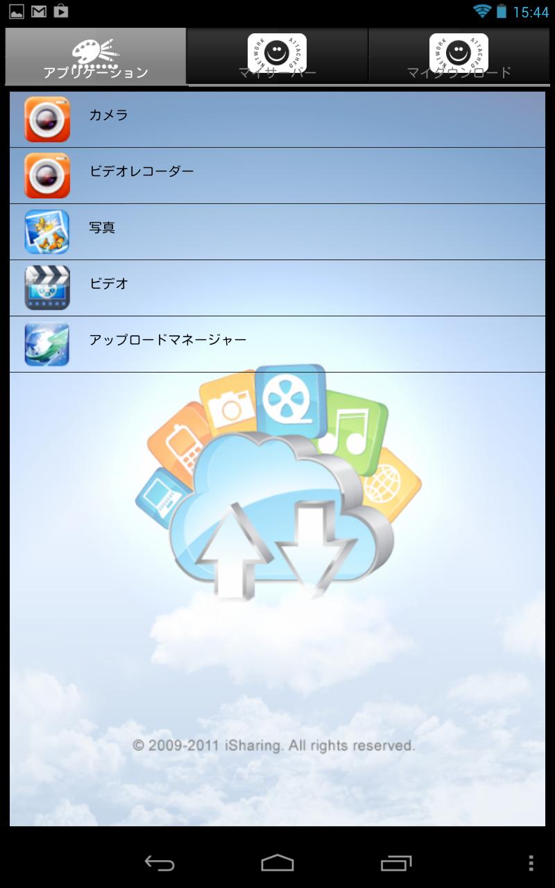 iOS、Android用のアプリも提供される。Android版では新たに動画のストリーミングも可能になった