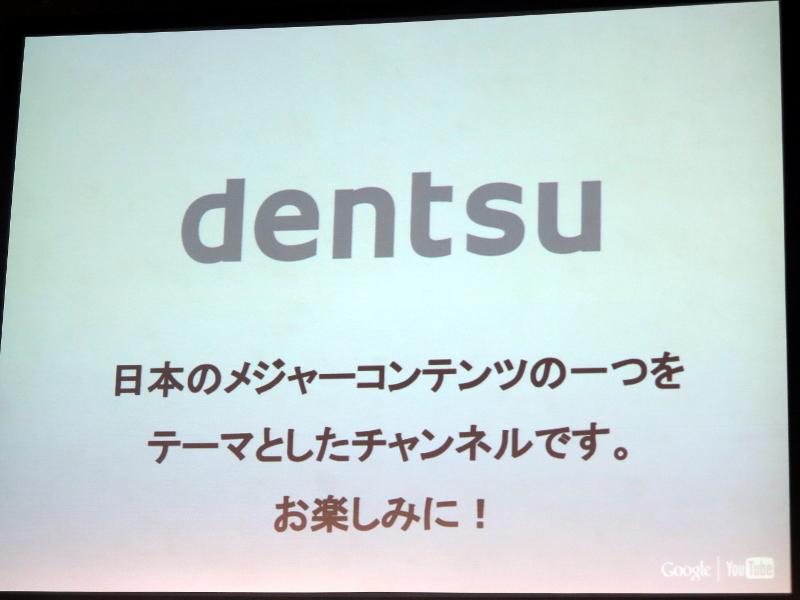 電通は「日本のメジャーコンテンツの一つ」をテーマにしたチャンネルを開設する予定