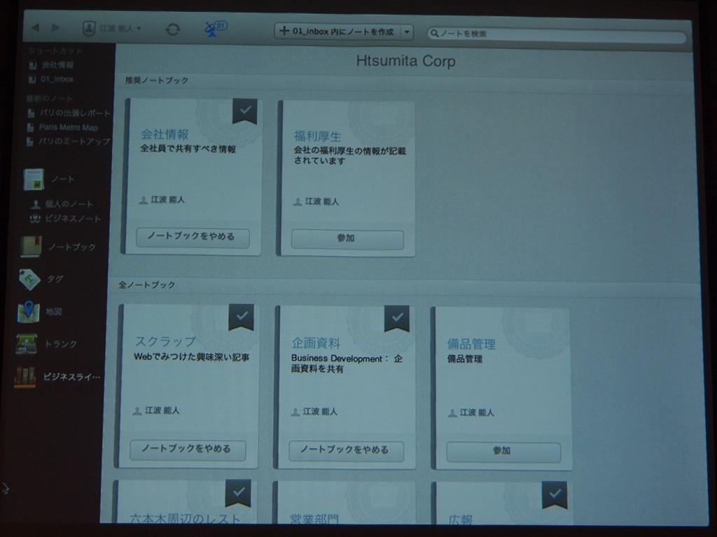 ビジネスライブラリ画面