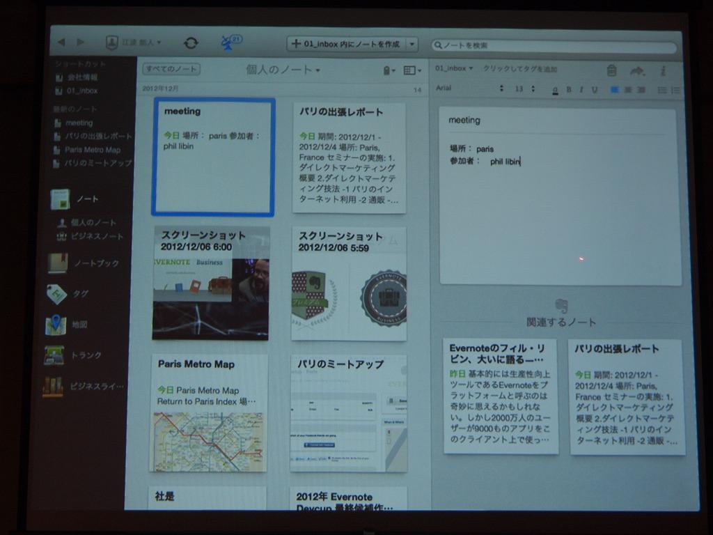 右上が新規ノート作成画面。入力されたparisという地名から、「関連するノート」として過去のパリ出張レポートなどが表示される
