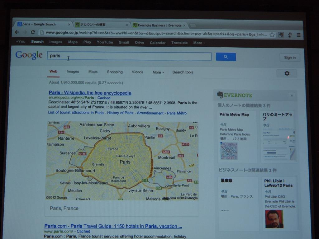 Googleで「paris」と検索すると、右ペインに関連する「Evernote Business」内の自分の個人ノート、企業のビジネスノートが表示される