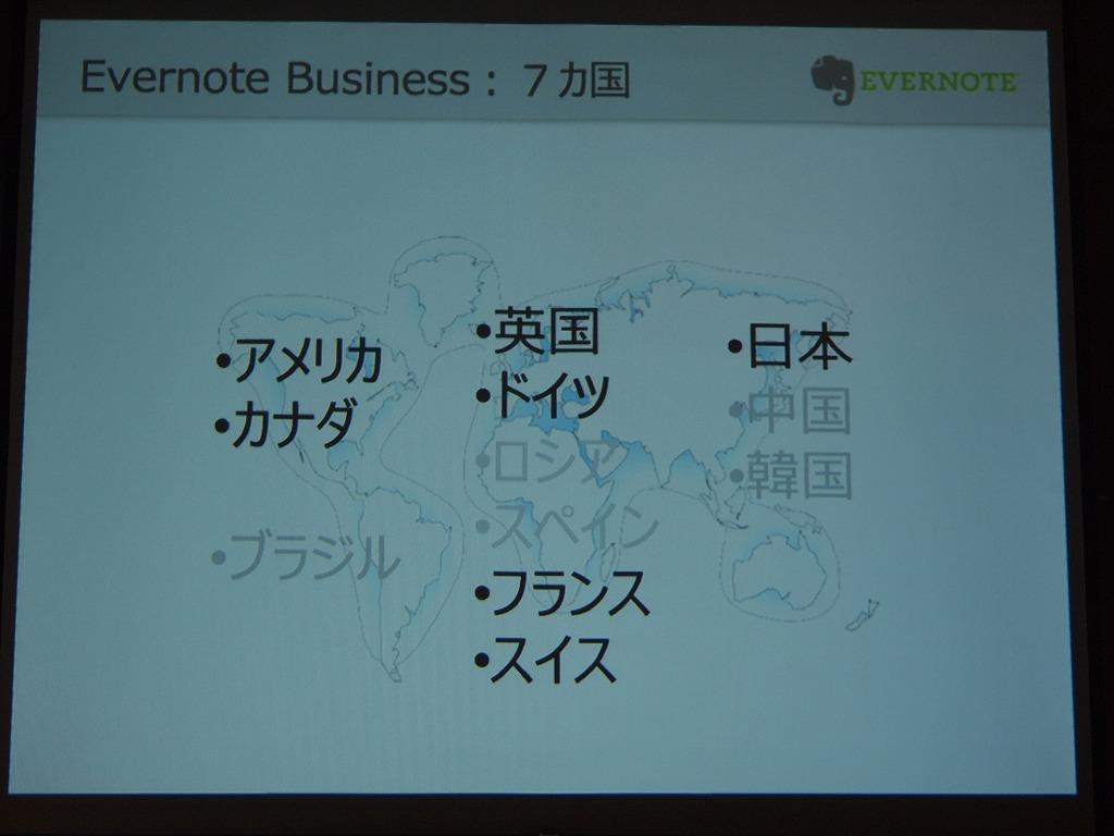 世界7カ国でEvernote Businessを提供開始
