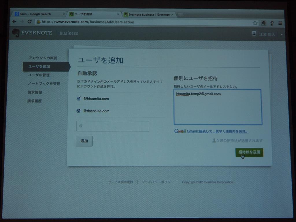 個人で使っていたユーザーを企業アカウントに登録するには、招待メールを送る。特定ドメインのユーザーは自動承認も可能