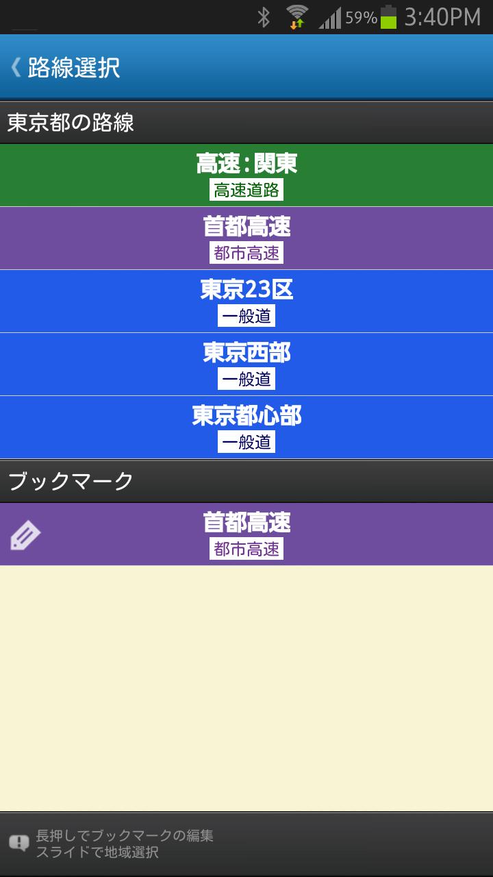 路線選択画面の例
