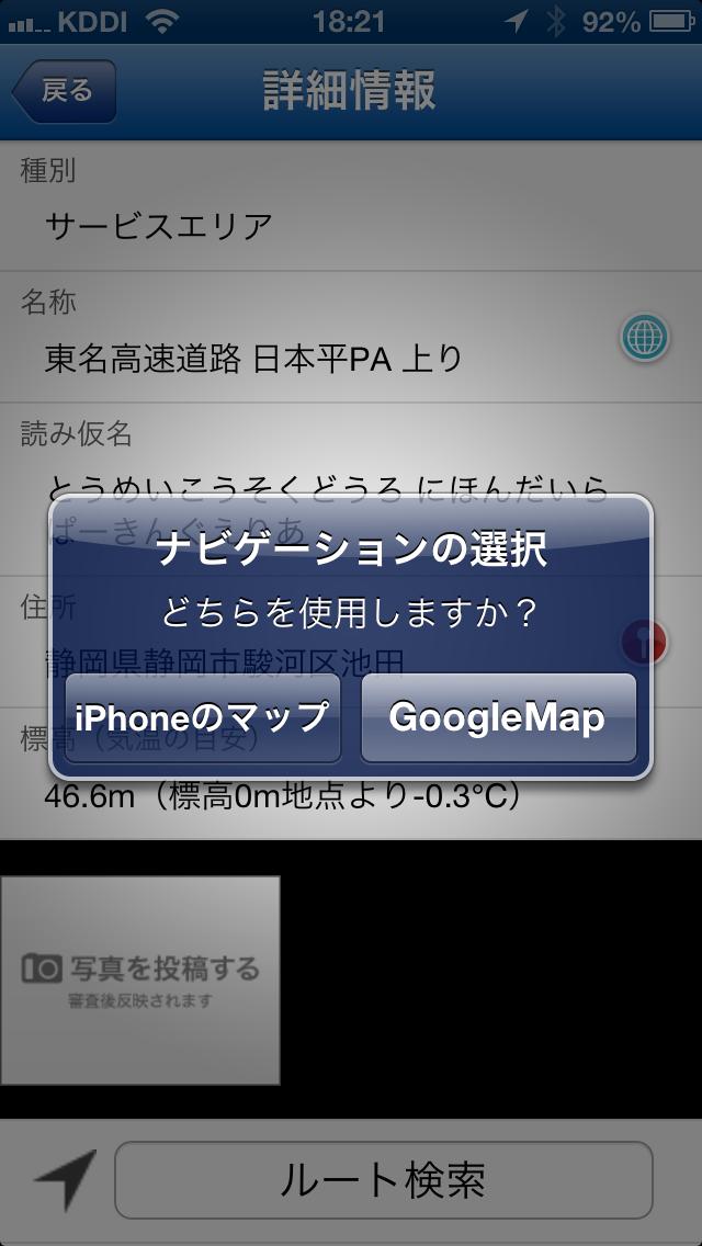 ルート案内はGoogle マップも選択可能