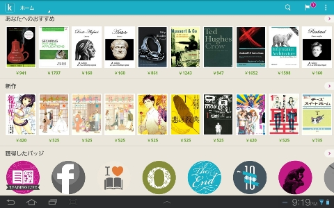 「kobo」のAndroidアプリ