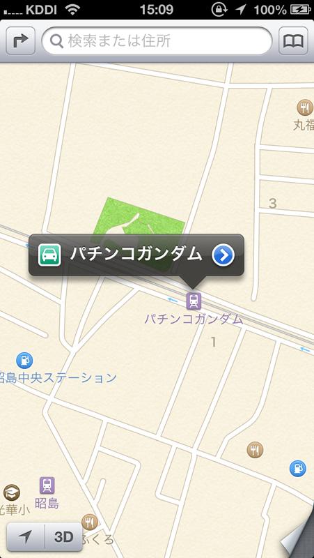 iOS 6に突如として現れた「パチンコガンダム駅」
