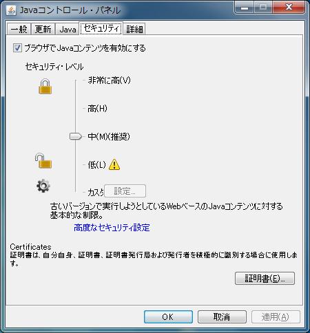 Java 7 Update 10のWindows版ではコントロールパネルからJavaを無効にする設定が追加された