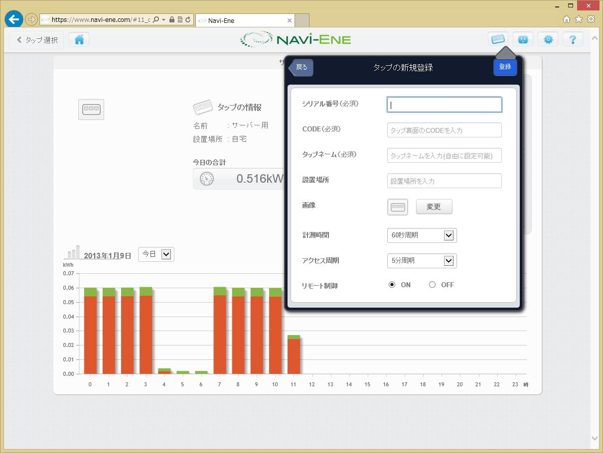 Navi-Eneのサイトにユーザー登録後、シリアル番号や登録用のコードを入力してタップを登録する