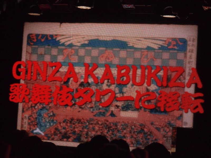 ドワンゴが本社を歌舞伎座タワーに移転