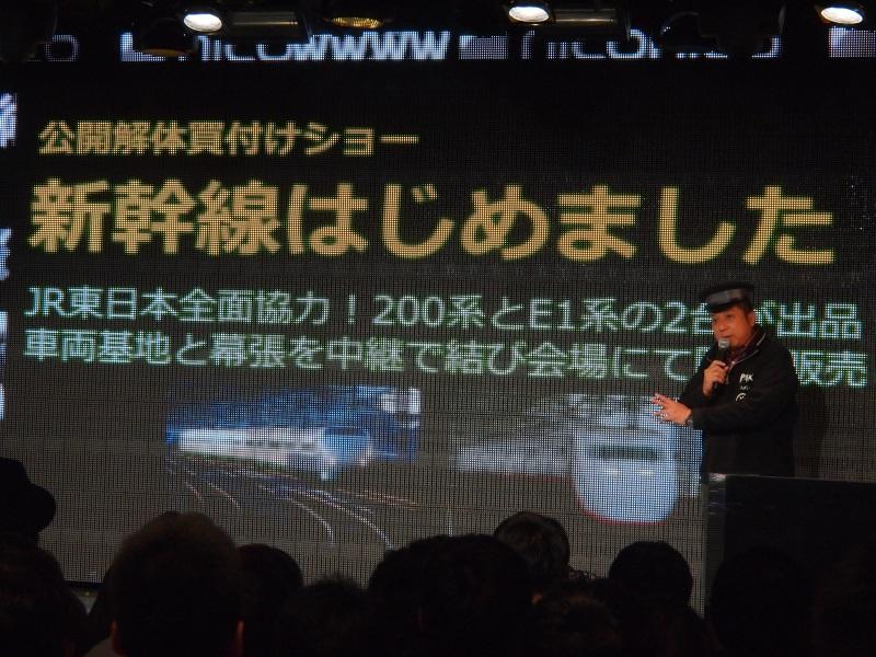新幹線200系・E1系の「公開買付」を実施