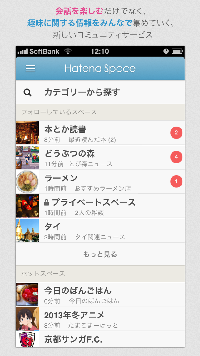 iPhone向けアプリ