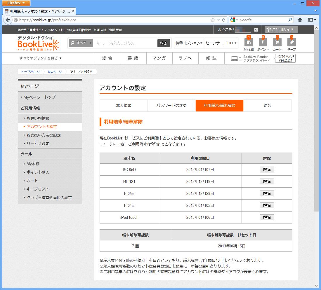 端末登録数や交換回数に上限のあるBookLive!