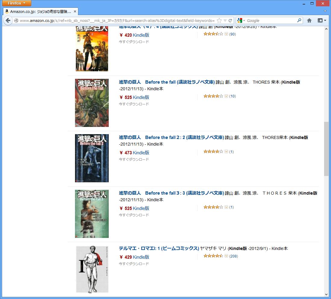 検索キーワードと関係ない書籍も表示されるKindleストア。画面は「進撃の巨人」で検索した結果