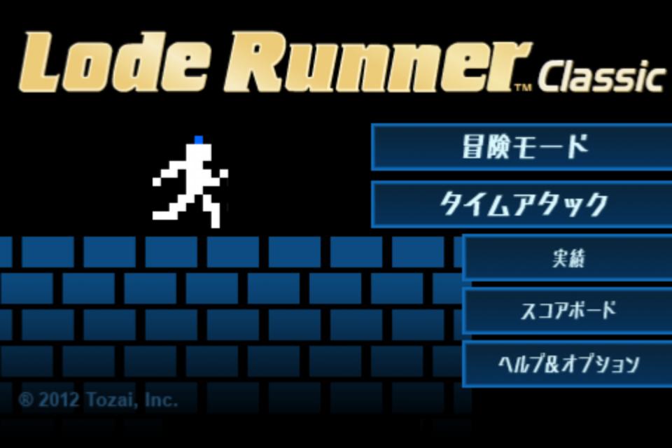 Apple II版をもとに再現した「ロードランナー・クラシック」