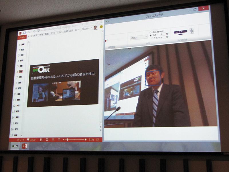 同じくKinectを使い、顔の表情の動きでコンピューターが操作できる「OAK」。目、口、顔が認識されているのがわかる