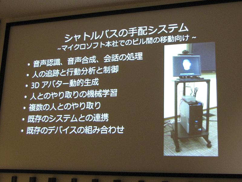 米国のマイクロソフト本社で開発されているシャトルバス手配システム。ハードウェア的にはごくありふれたものが使われている