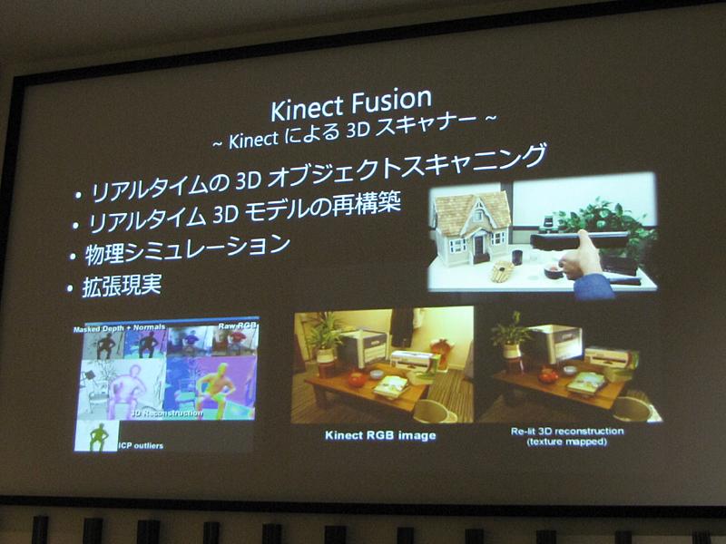 近日追加予定の新機能「Kinect Fusion」の概要
