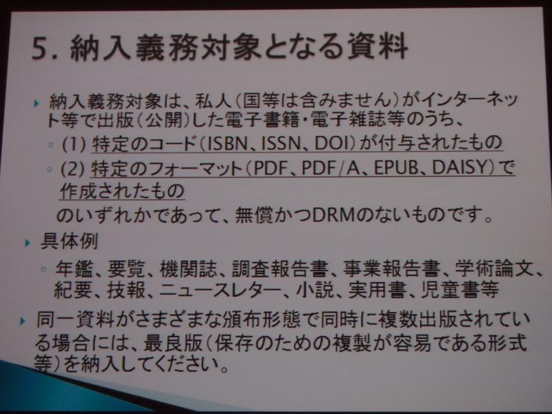ISBNなどのコードが付与されているか、PDF/EPUBなど特定フォーマットの電子書籍・電子雑誌などが対象