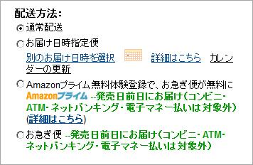 「発売日前日お届け」の選択画面