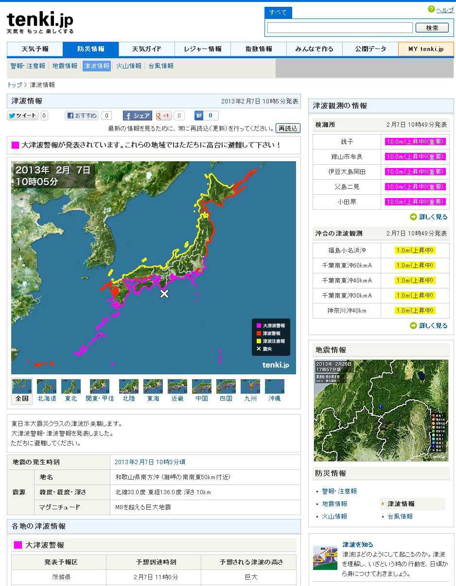 津波情報トップページのイメージ